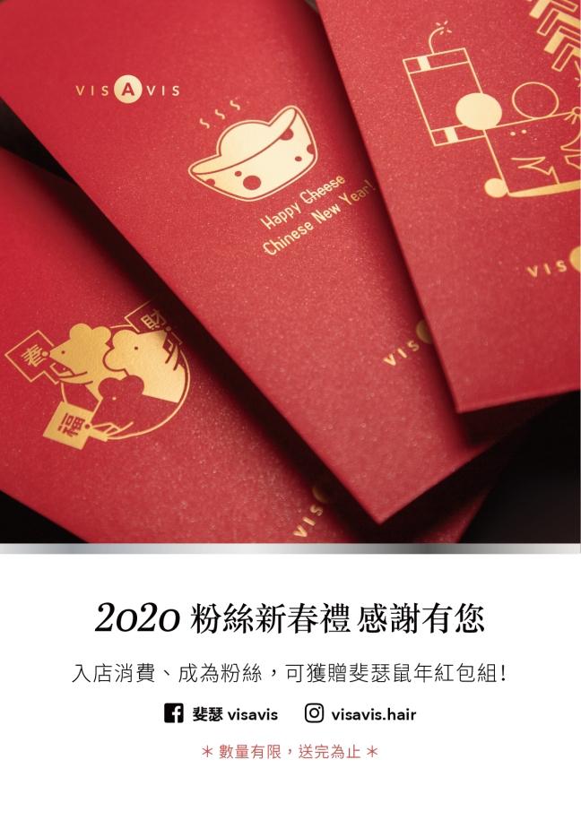2020新粉絲新春禮2_tpe